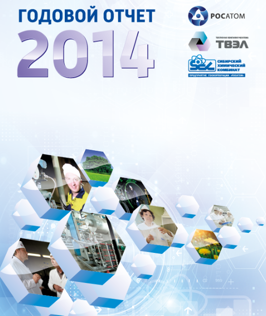 Публичный годовой отчет СХК за 2014 год