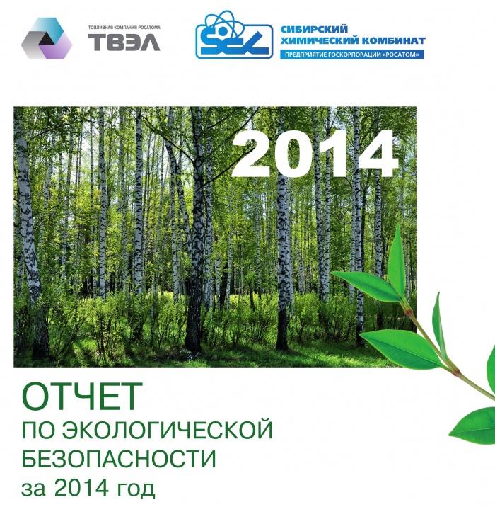 Отчет СХК по экологической безопасности за 2014 год