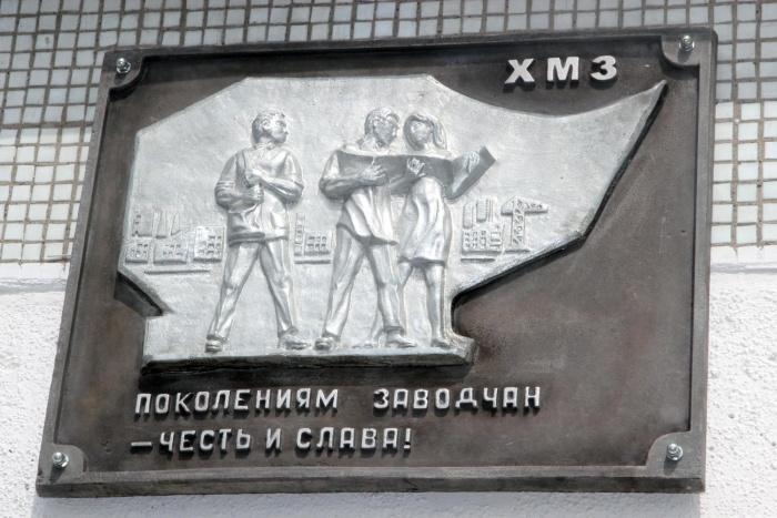 Мемориальная доска первостроителям химико-металлургического завода СХК