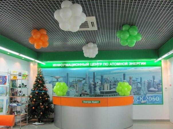 Инфоцентр по атомной энергии Томска