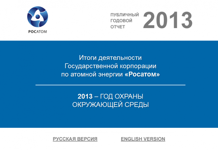 Росатом выпустил интерактивную версию годового отчета за 2013 год