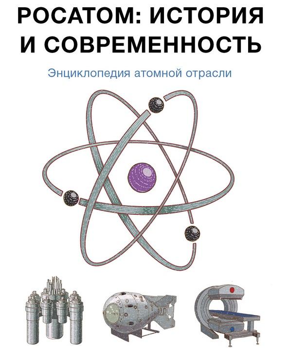Титульная страница детской атомной онлайн-энциклопедии Росатома