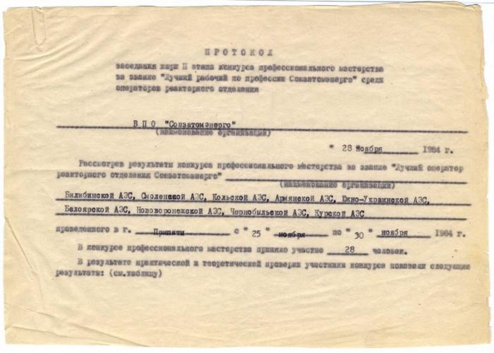 Из личного архива Зарывахина