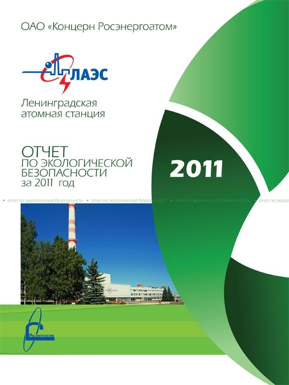 экологический отчет ЛАЭС - 2011
