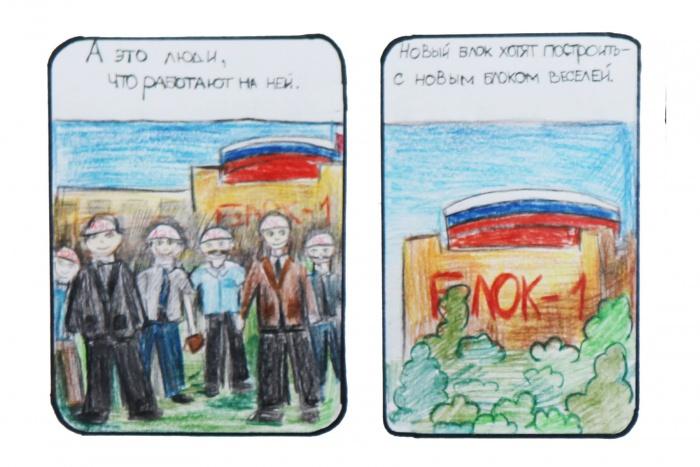 "Животкова Александра, комикс ""Что нам стоит АЭС построить?"""