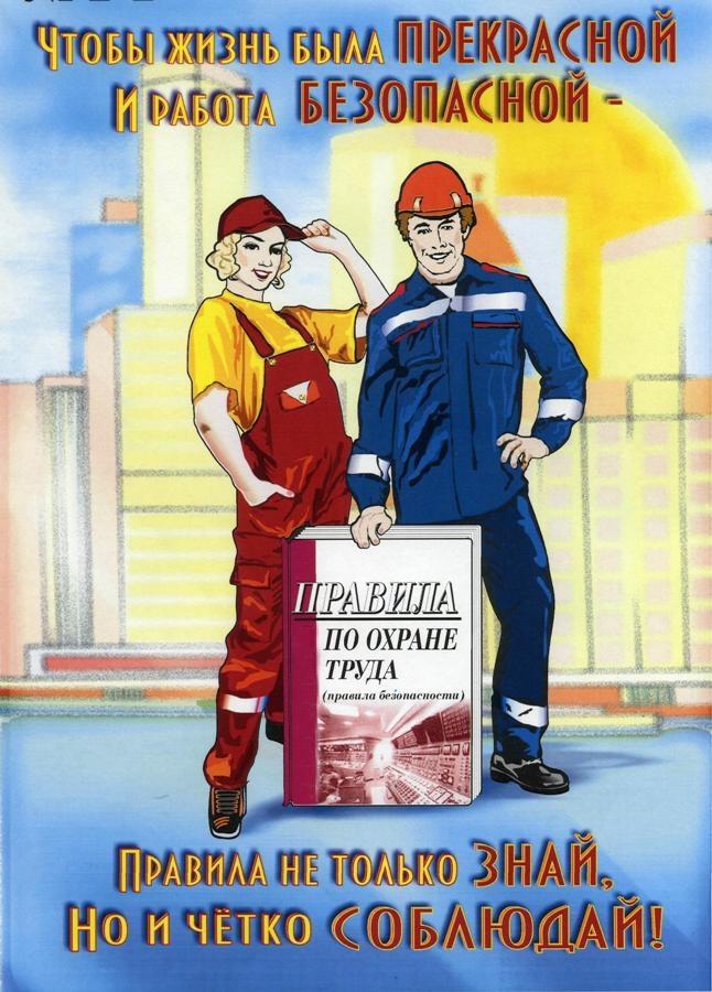 Поздравление с днем рождения женщину по охране труда