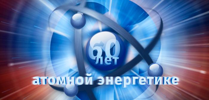 Атомной энергетике 60 лет!
