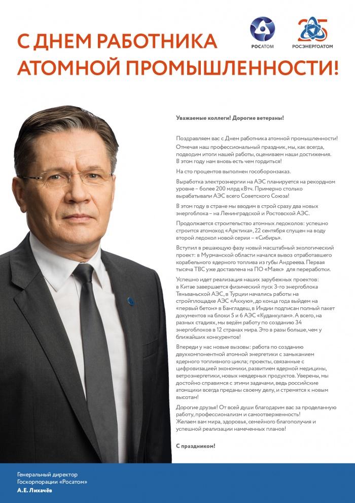 Поздравление Алексея Лихачева с Днем работника атомной промышленности