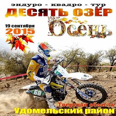 """""""Десять озёр: ОСЕНЬ - 2015"""""""
