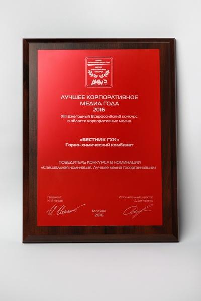 Вестник ГХК – победитель номинации на всероссийском конкурсе Лучшее корпоративное медиа