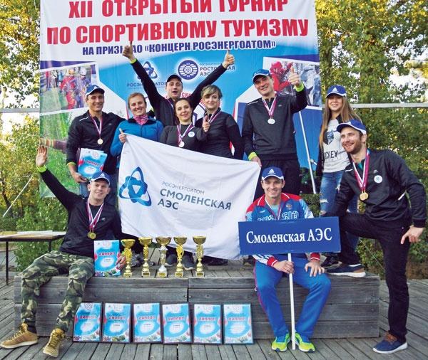 Сборная Смоленской АЭС по туризму