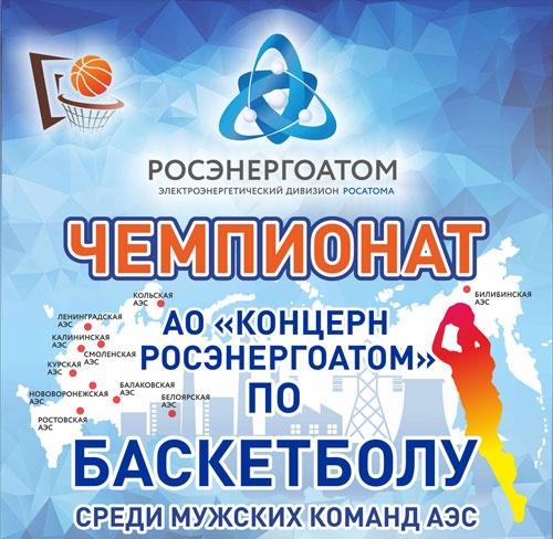 Чемпионат по баскетполу концерна Росэнергоатом пройдет на площадке Смоленской АЭС