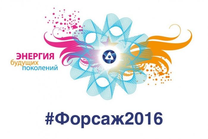 Стартовал VI Международный форум молодых энергетиков и промышленников Форсаж-2016