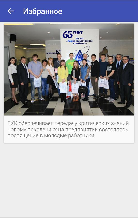 Мобильное приложение Вестника ГХК