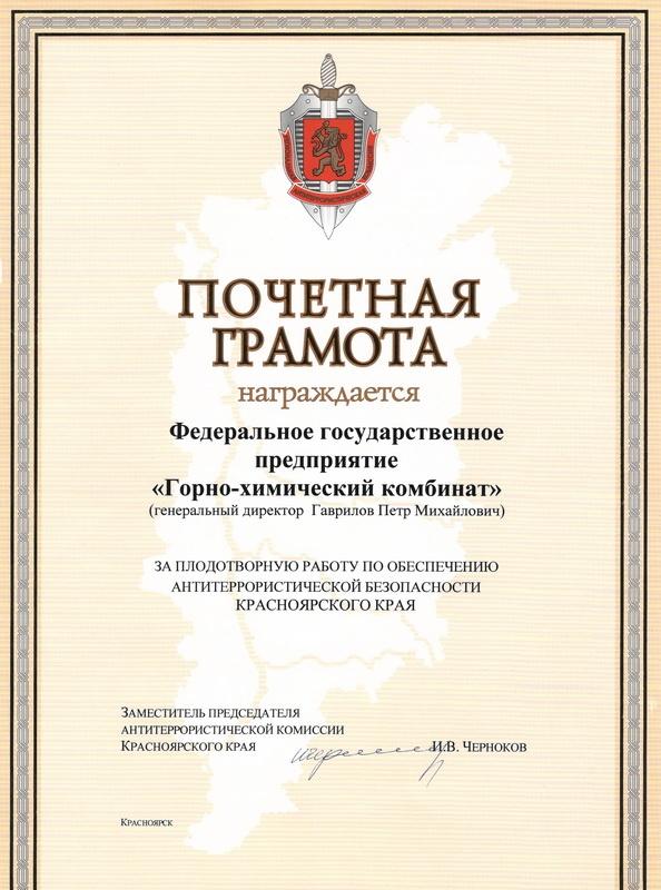 Грамота ГХК за работу по обеспечению антитеррористической безопасности