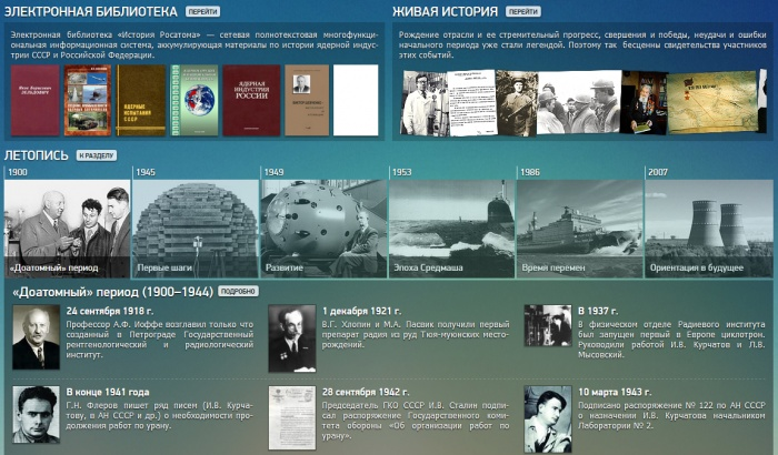 Уникальный электронный портал - История Росатома