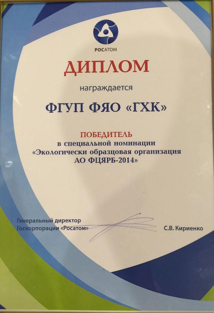 ГХК - экологически образцовая организация атомной отрасли