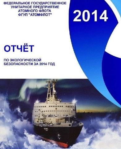 Отчет по экологической безопасности Атомфлота за 2014 год