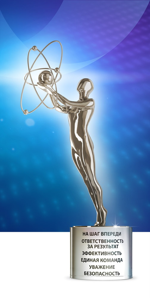 Начался сбор заявок для участия в конкурсе Человек года Росатома–2015