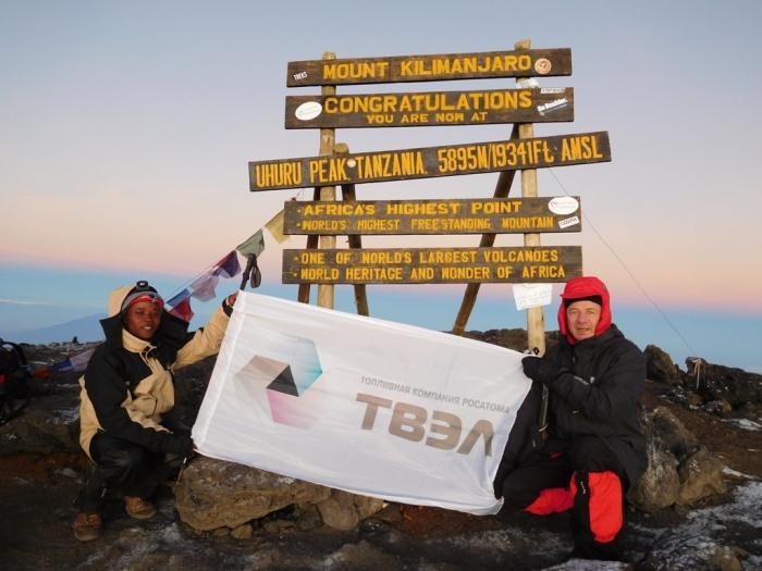 Флаг Топливной компании ТВЭЛ водружен на вершине Килиманджаро