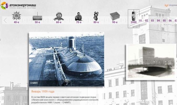 Атомэнергомаш открыл виртуальный музей атомного машиностроения