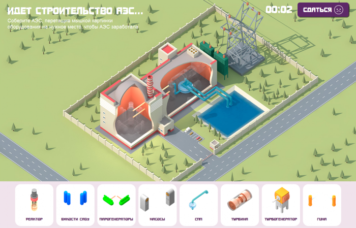 Скриншот игры Собери АЭС